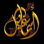 أسماعيل الحسين Profile Picture